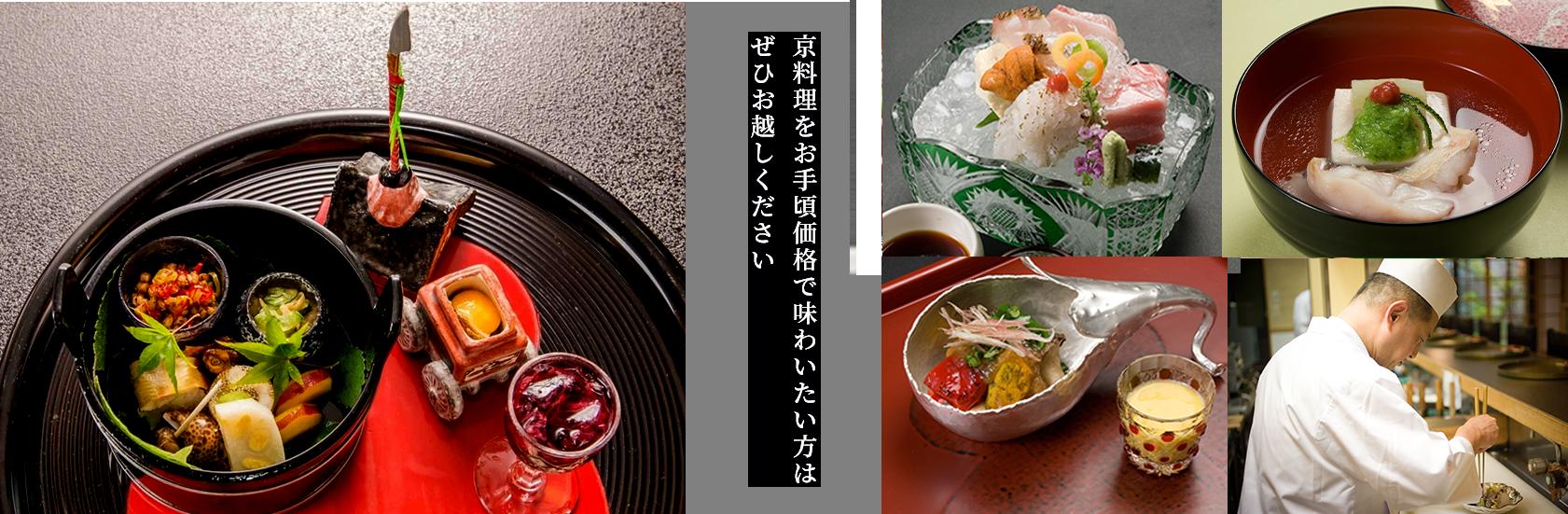 京料理をお手頃価格で味わいたい方はぜひお越しください