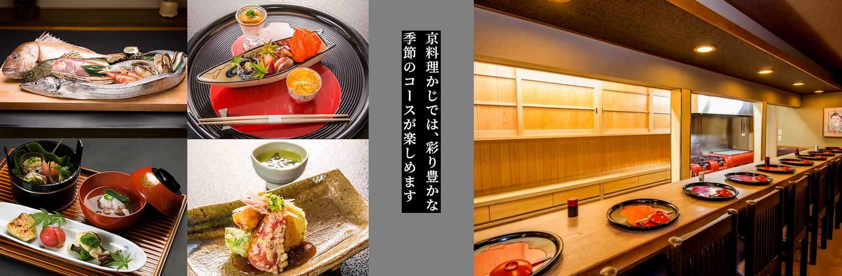 京料理かじでは、彩り豊かな季節のコースが楽しめます